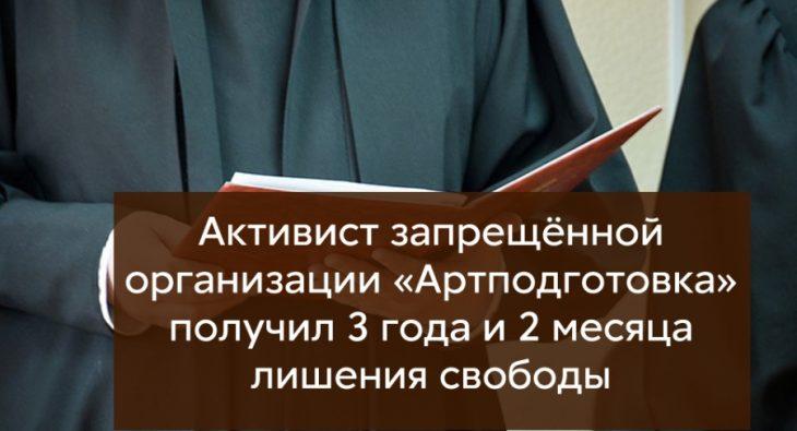 Активист артподготовки осужден