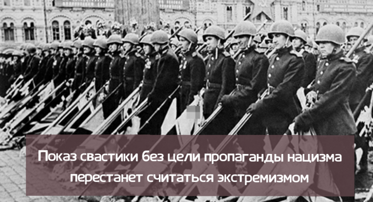 Демонстрация нацистской символики