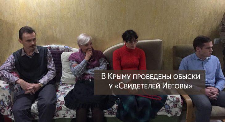 Обыски у свидетелей иеговых Крым
