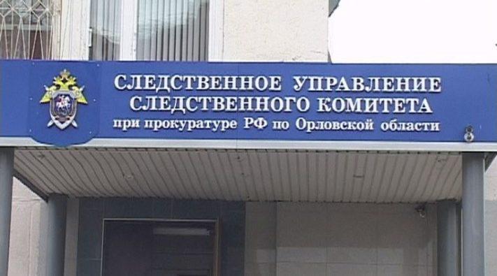 Следственный комитет Орёл