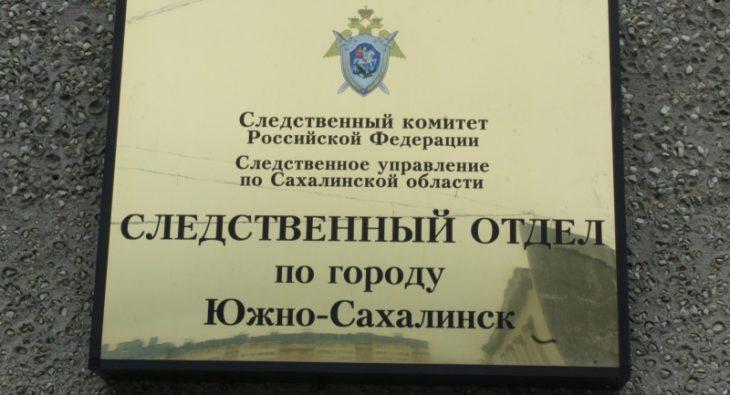 Следственный отдел Южно-Сахалинск