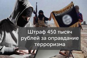 Штраф за оправдание терроризма