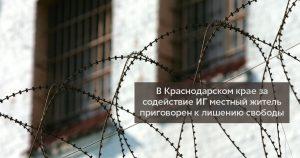В Краснодарском крае за содействие ИГ осужден местный житель
