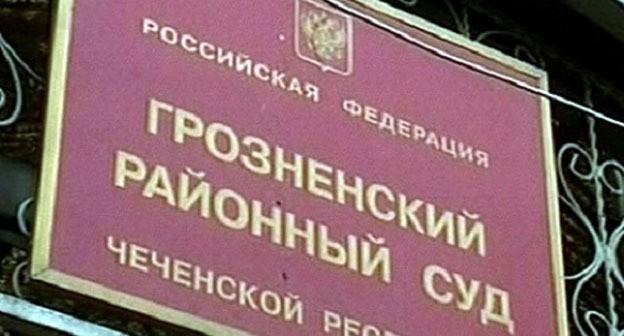 Грозненский суд