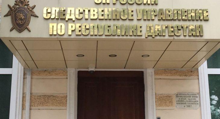 СУ СК РФ Дагестан