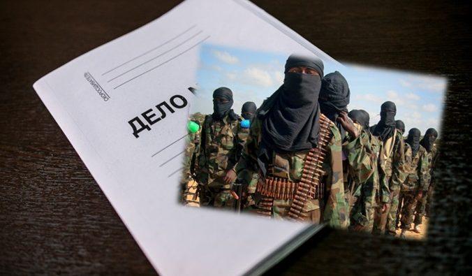 Уголовное дело терроризм