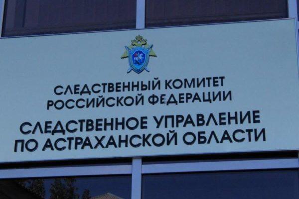 Следственный комитет по Астраханской области