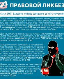 Ответственность Заведомо ложные сообщения об акте терроризма