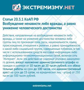 Ответственность по ст. 20.3.1 КоАП РФ
