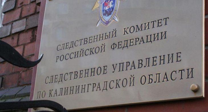 Калининградский следственный комитет