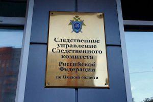 Омский следственный комитет