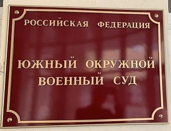 Южный окружной военный суд