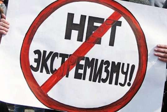 Экстремизму нет
