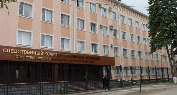 СК Ставрополь
