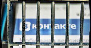 ВКонтакте уголовное дело