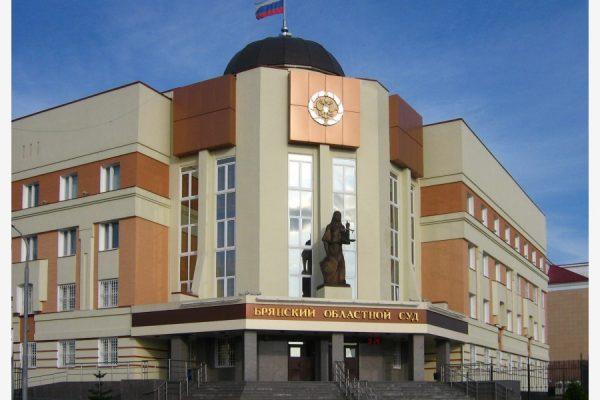Брянский суд
