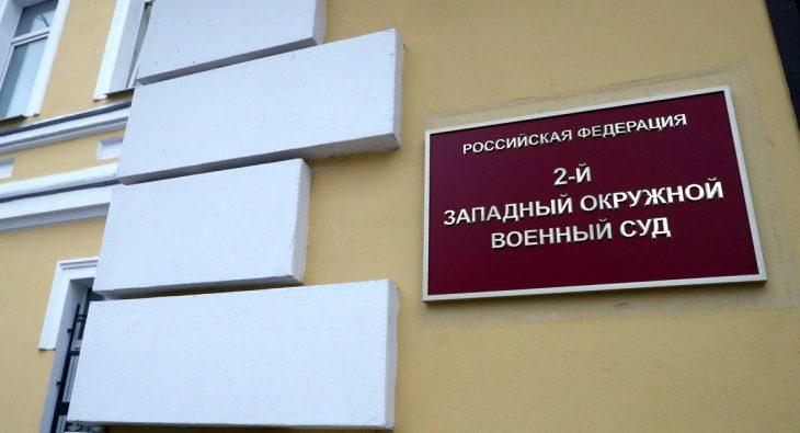 2-м Западный окружной военный суд