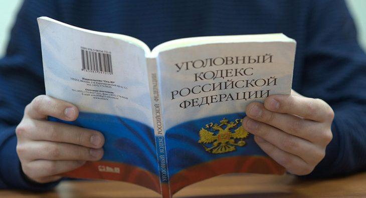 Уголовный кодекс России
