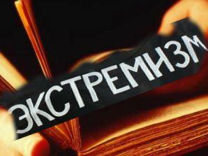 Житель Кузбасса получил 2 года условно за призывы к экстремизму