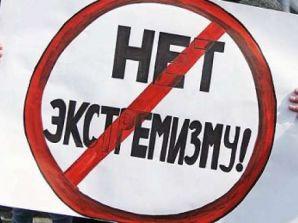 За призывы к экстремизму в Удмуртии возбуждено уголовное дело