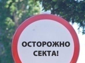 В Тюмени выявлена ячейка «граждан СССР»