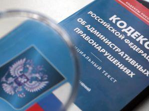 Жители Мордовии оштрафованы за распространение экстремистских материалов