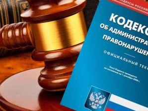 В Магаданской области 29-летний житель привлечен к административной ответственности