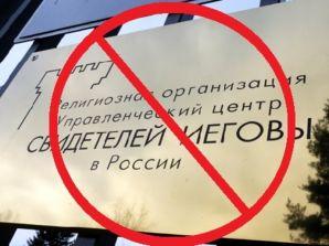 В Томске руководителя «Свидетелей Иеговы» осудили на 6 лет лишения свободы